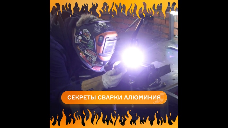 Секреты сварки люминия от Алексея Петрухина