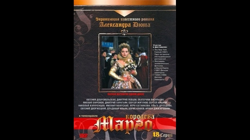 Королева Марго 06 серия
