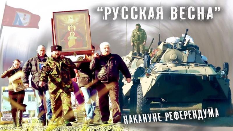 Русская весна — это вектор, который уже запущен. И его не остановить
