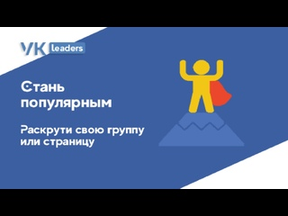 Как бесплатно раскрутить страницу и группу ВКонтакте.