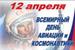 Всемирный день космонавтики, image #4