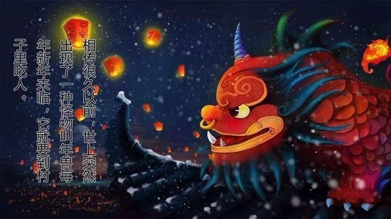 Новогоднее Чудище «Нянь»