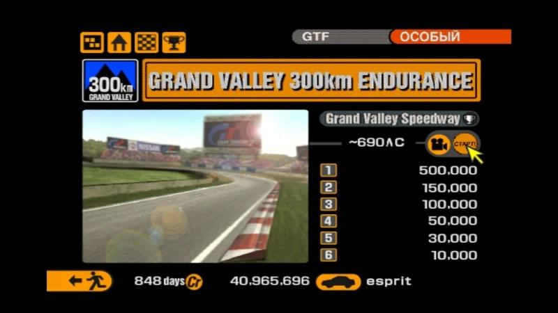 Gran Turismo 2 - 60 laps of Grand Valley - Lotus Esprit Sport 350 - Part 1