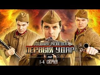 Военная разведка 1-4 серия (2012)