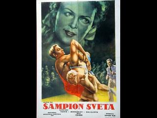Чемпион мира (1954)