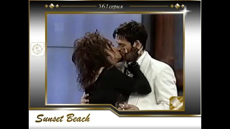 Sunset Beach 561 Любовь и тайны Сансет Бич 561 серия