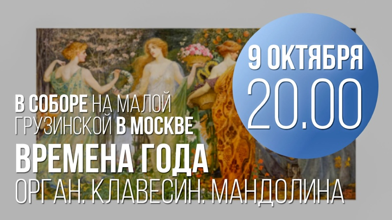 Времена года Орган Клавесин Мандолина Анонс концерта 9 октября 2021
