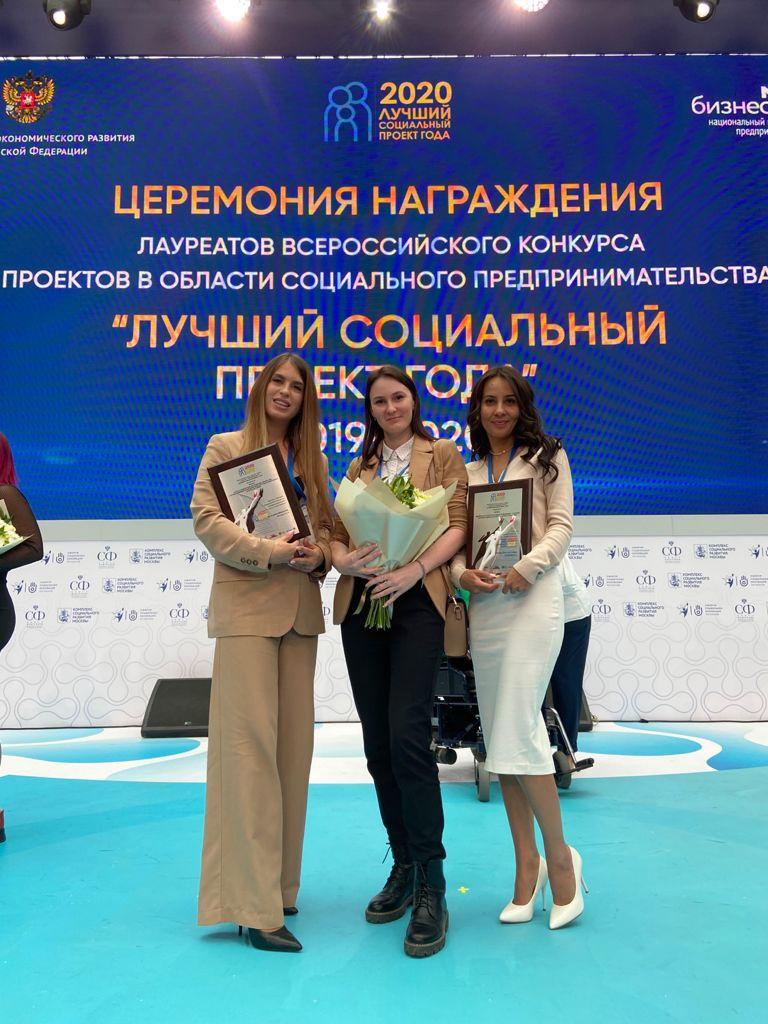 Два лучших социальный проекта из Татарстан получили заслуженные награды!, изображение №3
