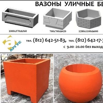 купить вазоны из бетона екатеринбург