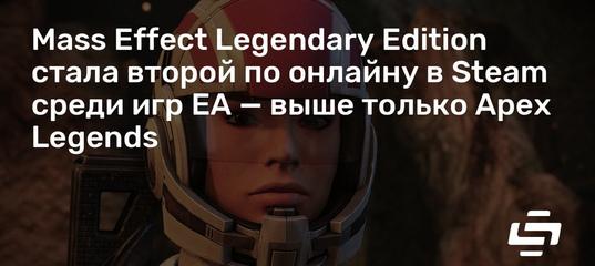 Mass Effect Legendary Edition стала второй по онлайну в Steam среди игр EA — выше только Apex Legend