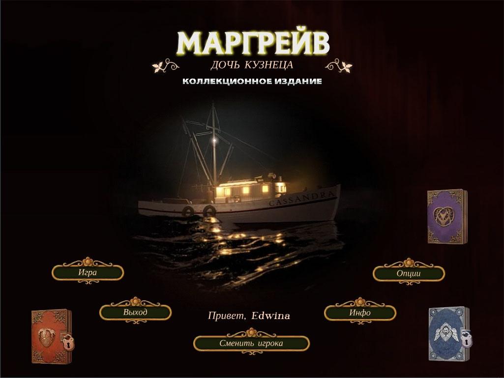 Маргрейв 4: Дочь кузнеца. Коллекционное издание | Margrave 4: The Blacksmith's Daughter CE (Rus)