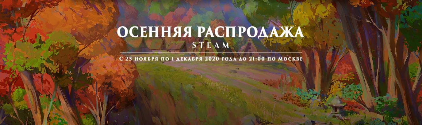 Осенняя распродажа Steam стартовала!