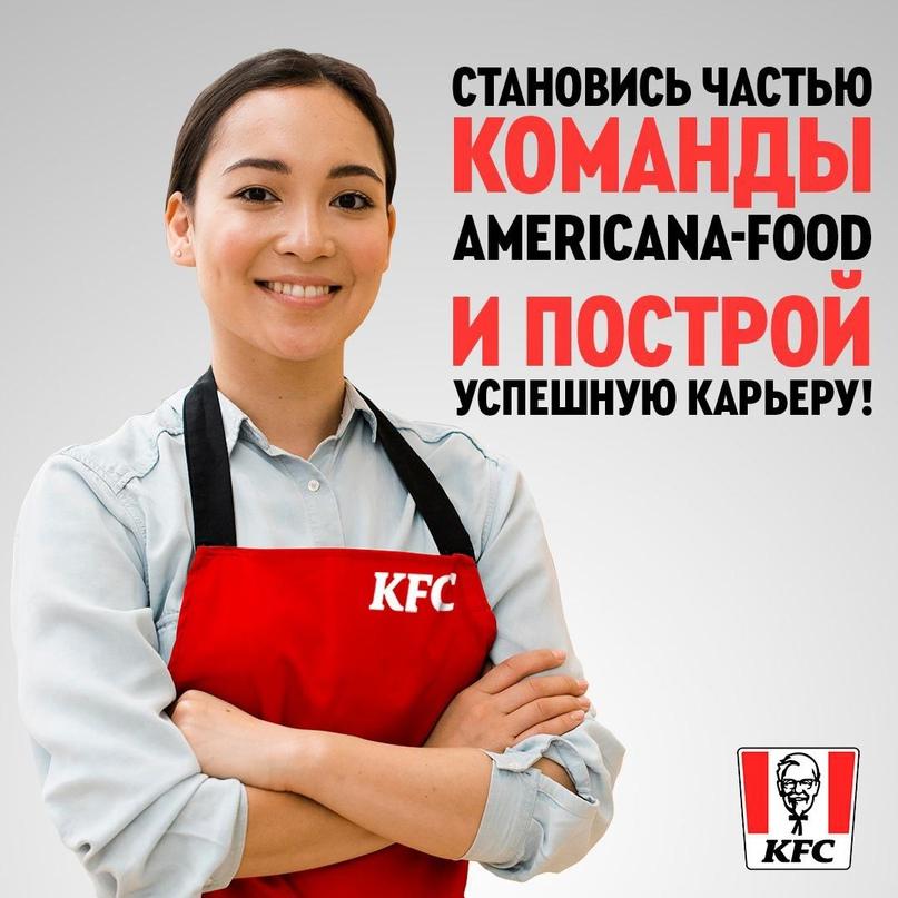 Сізді KFC-дің тату командасына шақырамыз!
