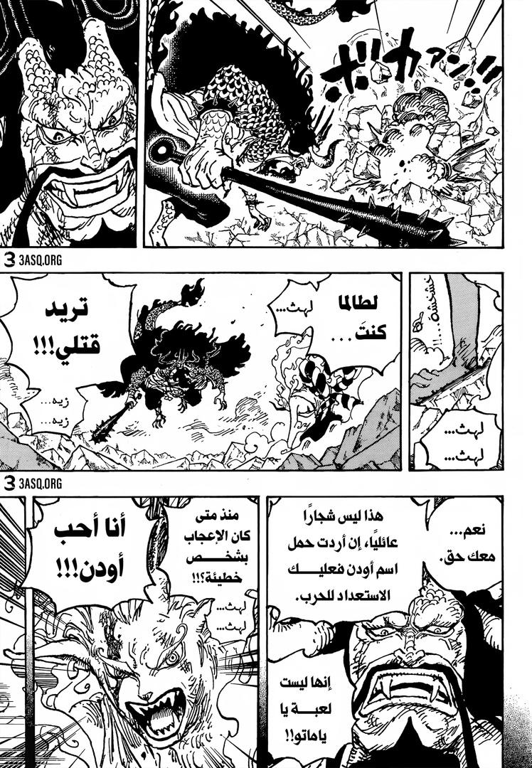 One Piece Arab 1024, image №9