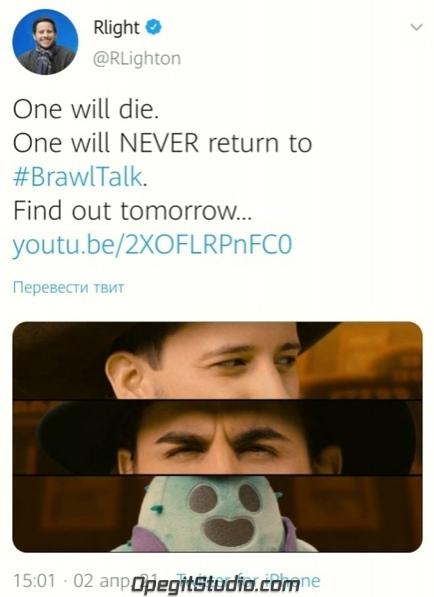 Райан поделился скрином из Brawl Talk: «Один умрёт