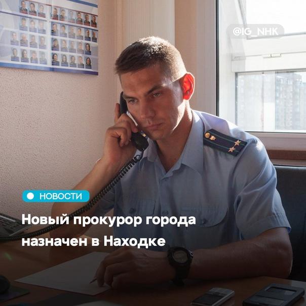 Приказом Генерального прокурора Российской Федерац...