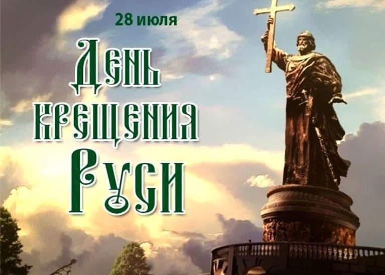 Сегодня в нашей стране отмечается 1033-летие крещения Руси