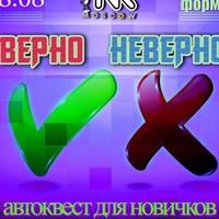 Автоквест по Москве ДЛЯ НОВИЧКОВ 8 августа