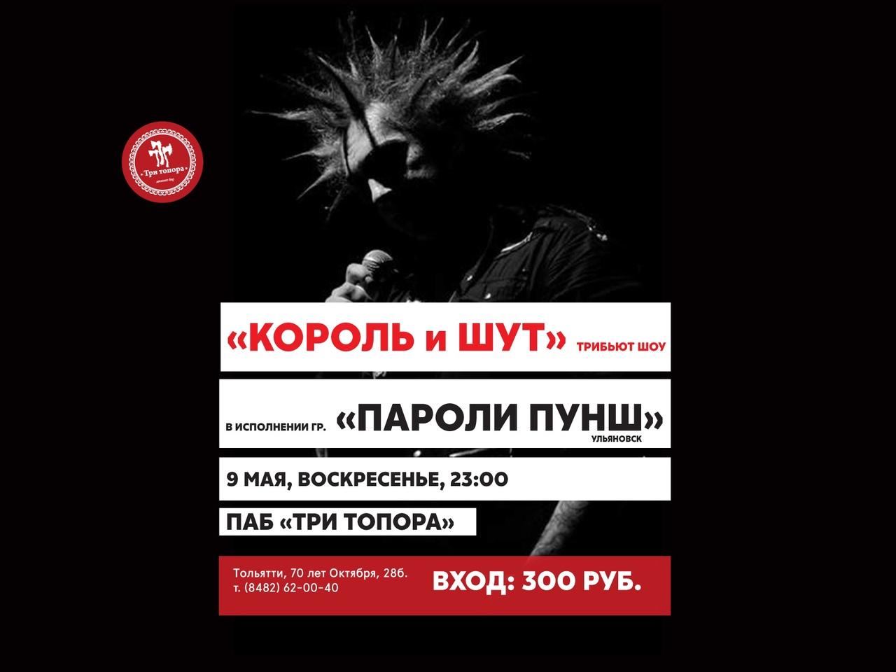 Афиша КиШ Трибьют-Шоу 9 мая 2021 в Три Топора