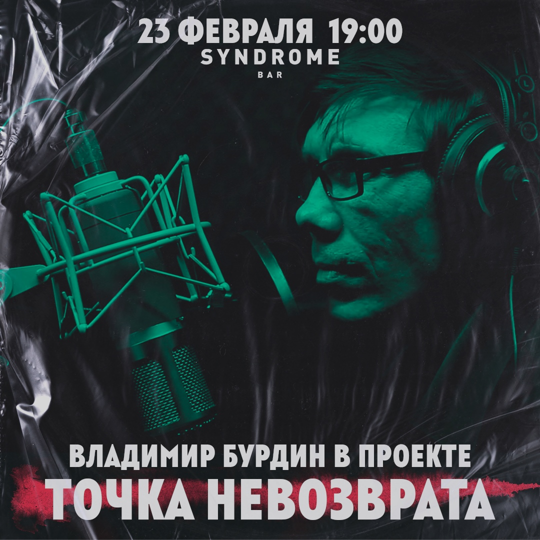 Афиша 23.02 Владимир Бурдин и Точка Невозврата