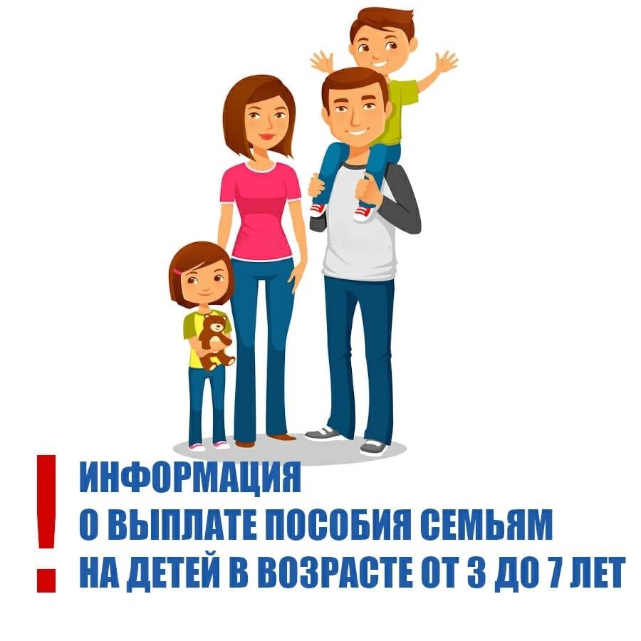 Повышение пособий на детей от 3 до 7 лет