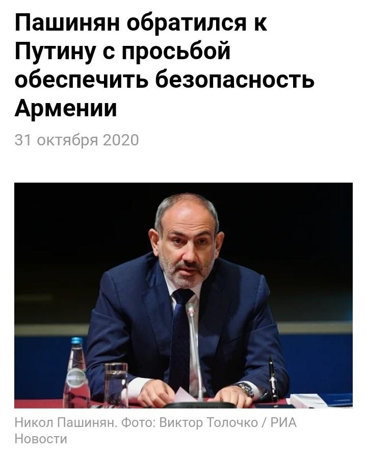 """КАК РОССИЯ АРМЕНИЮ """"ПРЕДАЛА"""", изображение №2"""