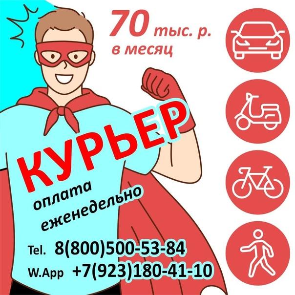 Требуются курьеры, зарплата от 2 000 до 5 000 рублей в де...