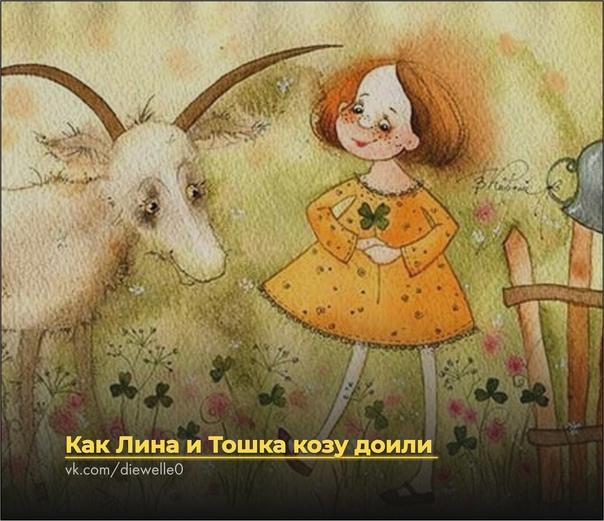 Как Лина и Тошка козу доили Тошка сидела на высокой табуретке и болтала ногами. Розовые бумбончики на коротких носочках раскачивались, а серый в полоску котёнок, сидевший под табуреткой, пытался