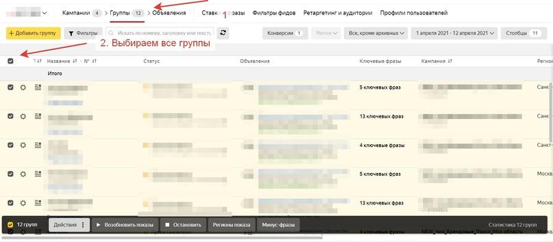 Как Анализировать Яндекс.Директ Через Интерфейс Быстро И Эффективно, изображение №2