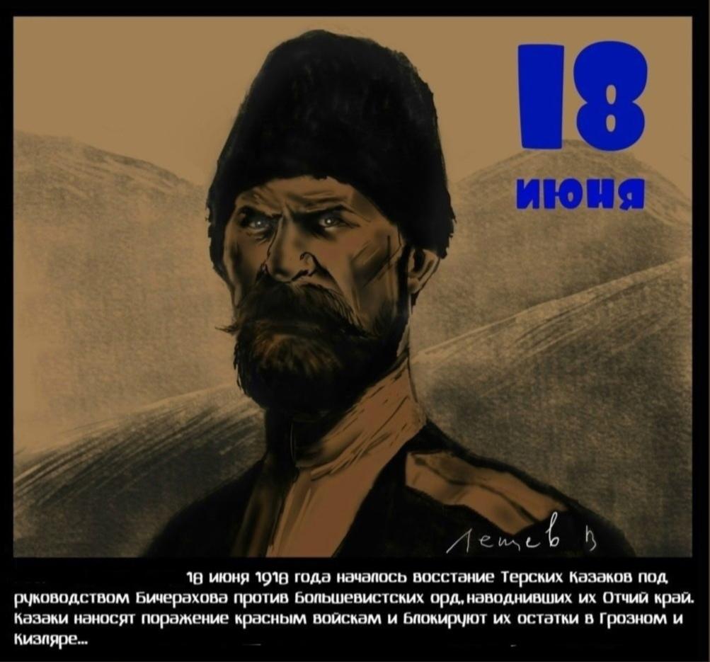 18 июня 1918 г. началось восстание Терских Казаков против советской власти