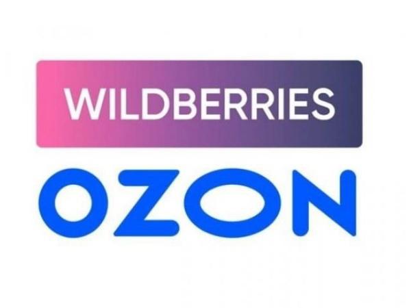 Wilberries и Ozon