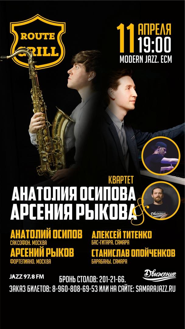 Афиша Самара Квартет Анатолия Осипова и Арсения Рыкова ( Мск)