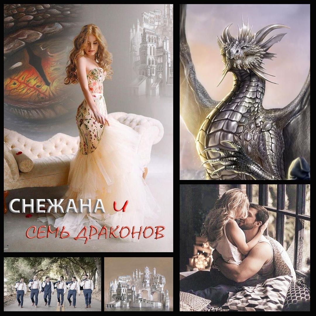 """""""Снежана и семь драконов"""" любовно-фэнтезийный роман"""