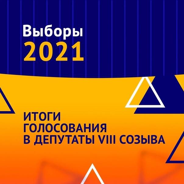 Результаты выборов-2021. Итоговые цифры. Как голос...