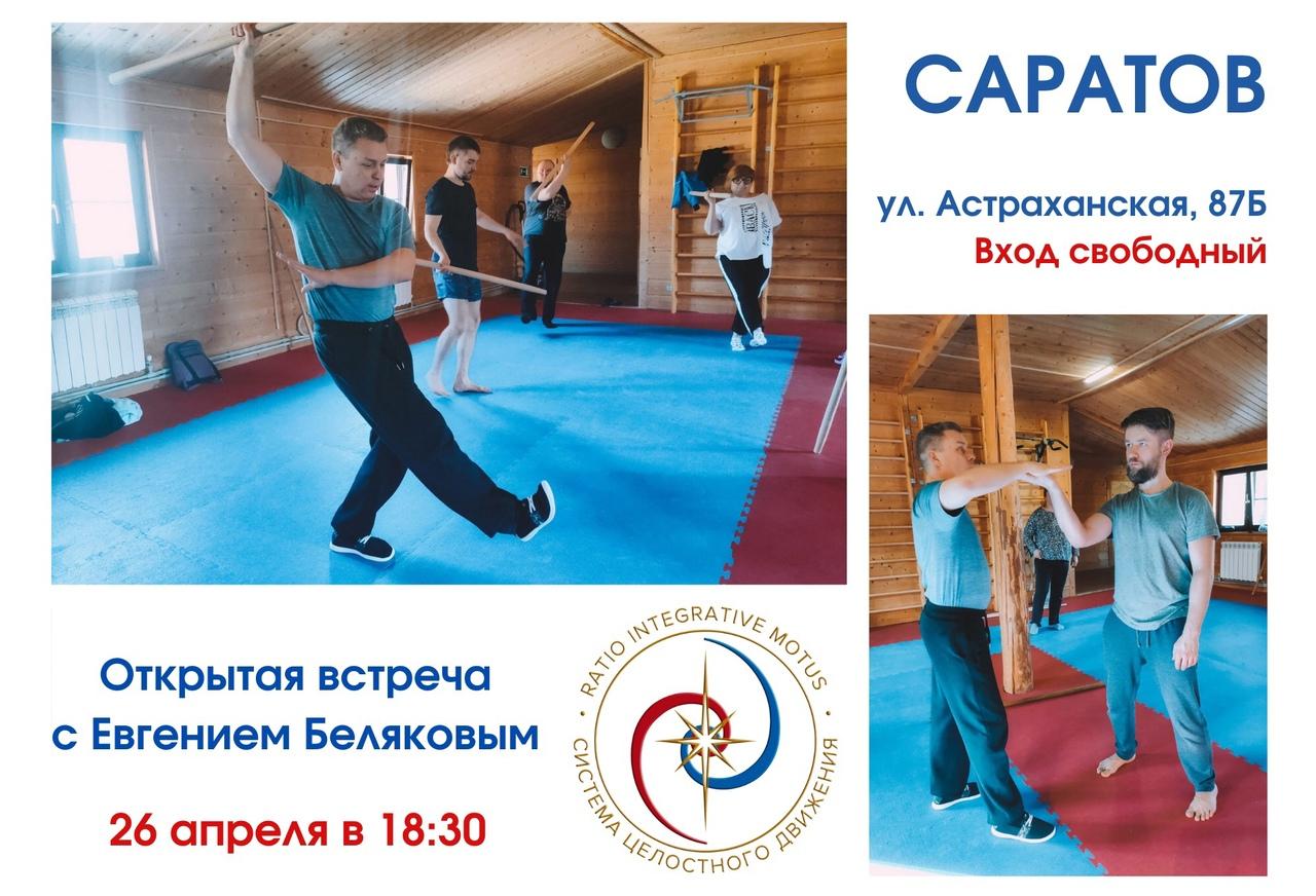 Открытая встреча с Евгением Беляковым