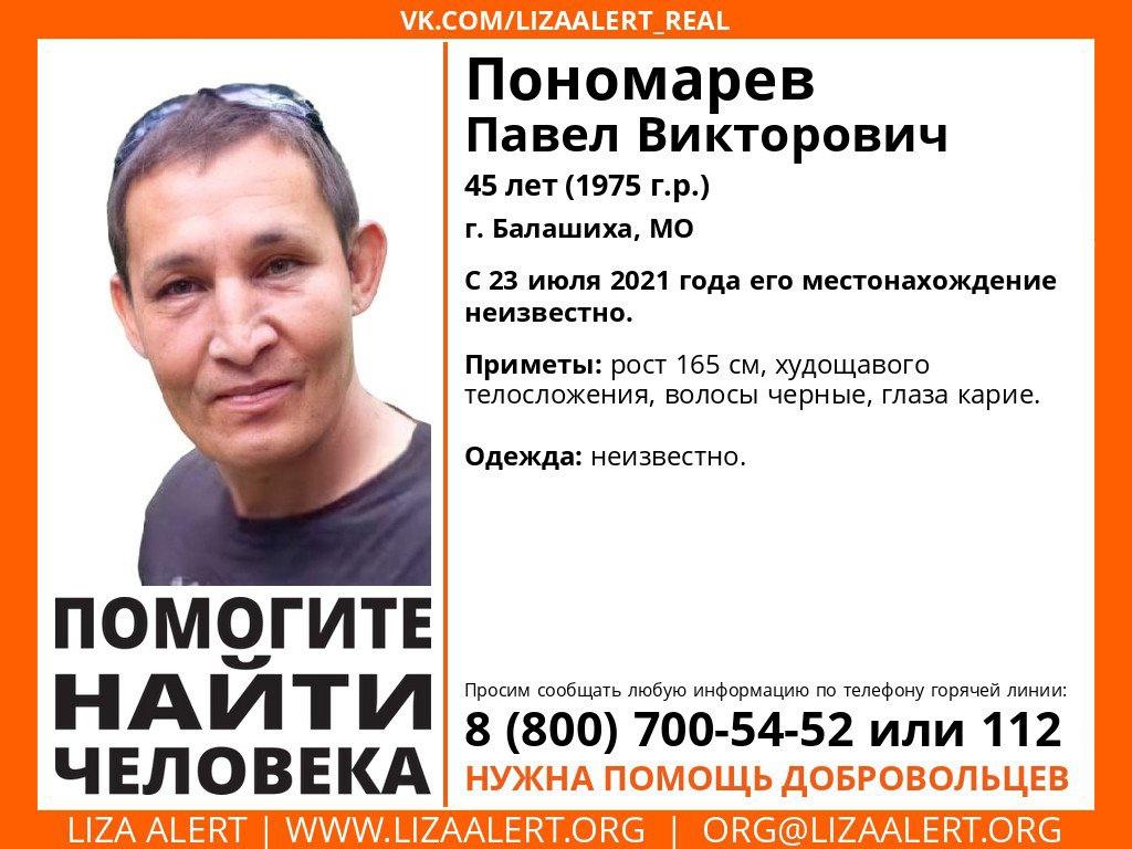Внимание! Помогите найти человека!nПропал #Пономарев Павел Викторович, 45 лет, г
