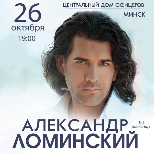 26 октября концерт Александра Ломинского в Минске!...