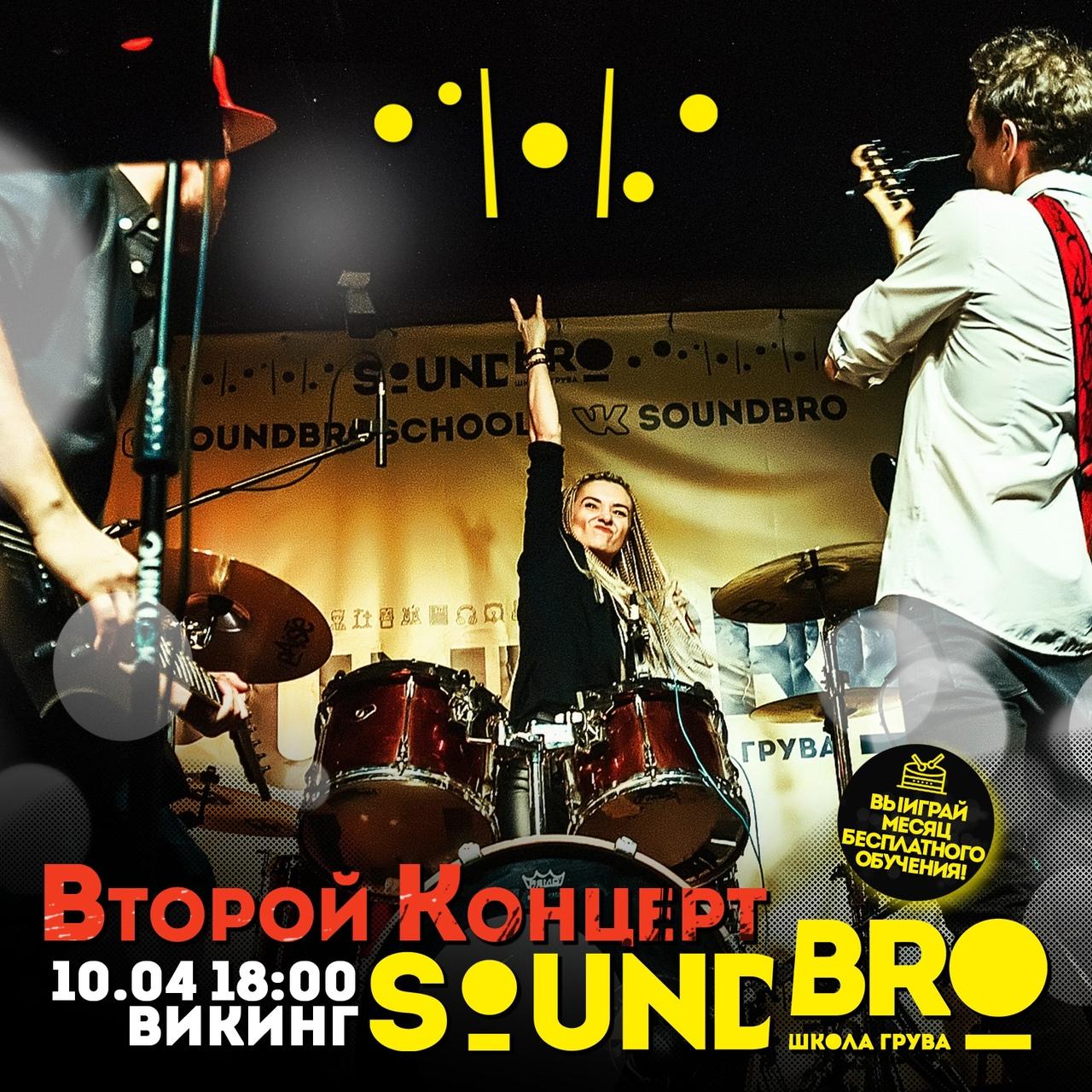 Афиша Омск Второй концерт SoundBRO