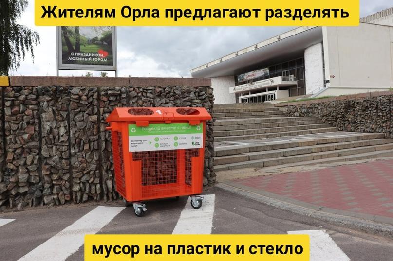 Жителям Орла предлагают разделять мусор на пластик и стекло ⚡🌳
