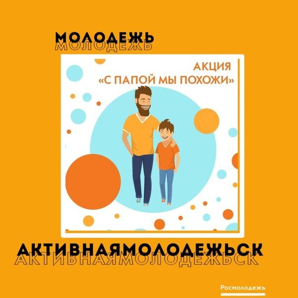 #АКТИВНАЯМОЛОДЕЖЬСК  ☺️Приближается важный праздник для каждого из нас, пронизанный домашним теплом со своей особой атмосферой стойкости... Ставрополь