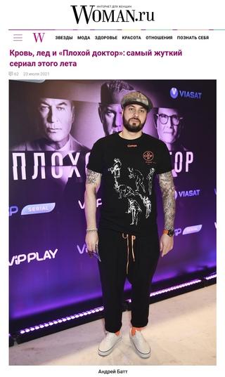 Андрей Батт фотография #30