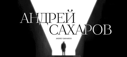 Музей Андрея Сахарова