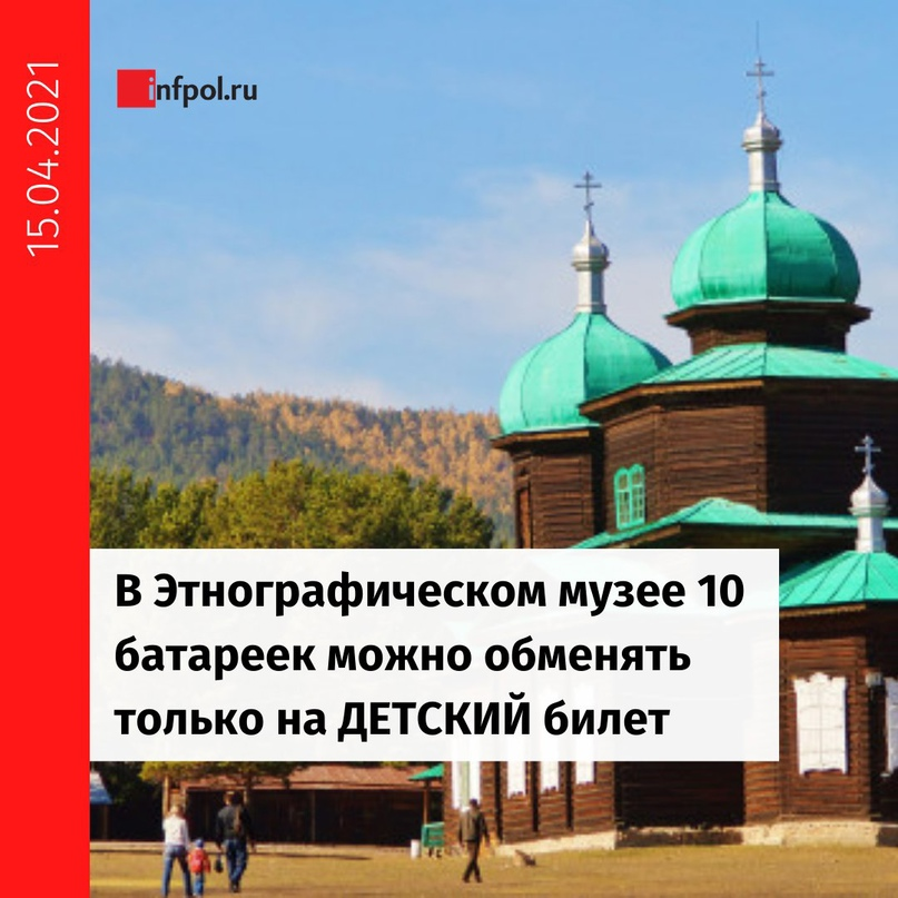 Сегодня Этнографический музей народов Забайкалья внес поправки вакцию «Сохраним...