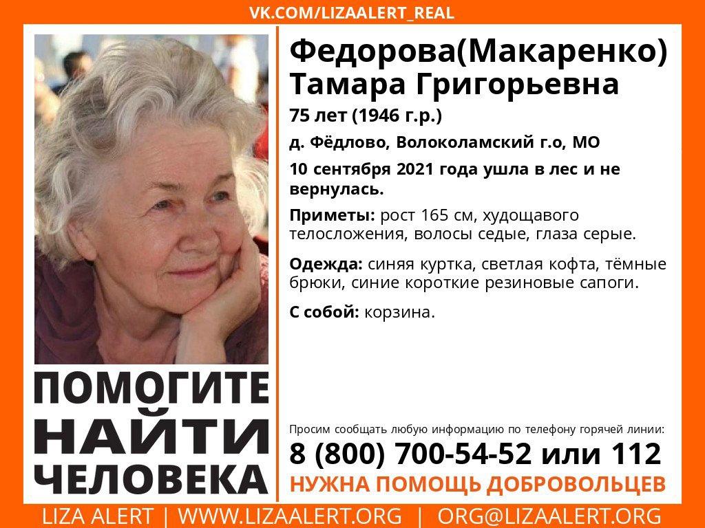 Внимание! Помогите найти человека! Пропала #Федорова (#Макаренко) Тамара Григорьевна, 75 лет,д