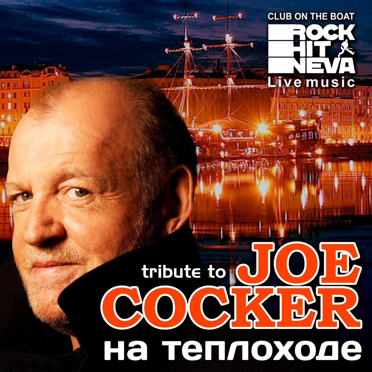 Афиша Тольятти Joe Cocker /tribute/ концерт на теплоходе