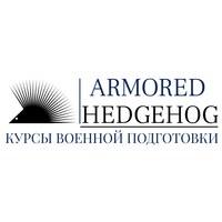 Логотип Armored Hedgehog - Курсы военной подготовки