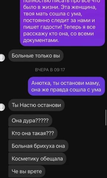 Анастасия Макеева рассказала, как ее муж общается со своей дочерью: «Ты Настю свою останови. Она больная. Косметику мне обещала. Вся страна знает правду. Пусть еще раз это конч*нное создание