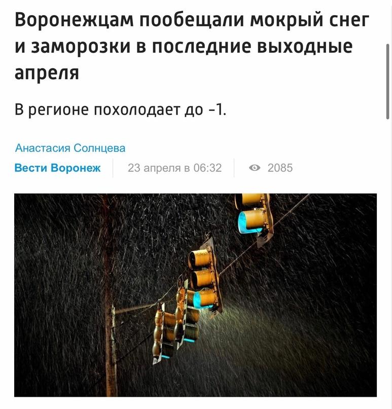 Последние выходные апреля в Воронежской области сильно огорчат погодой. В регион...