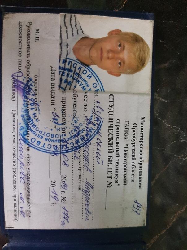 Найден студенческий билет.Писать в | Объявления Орска и Новотроицка №16998