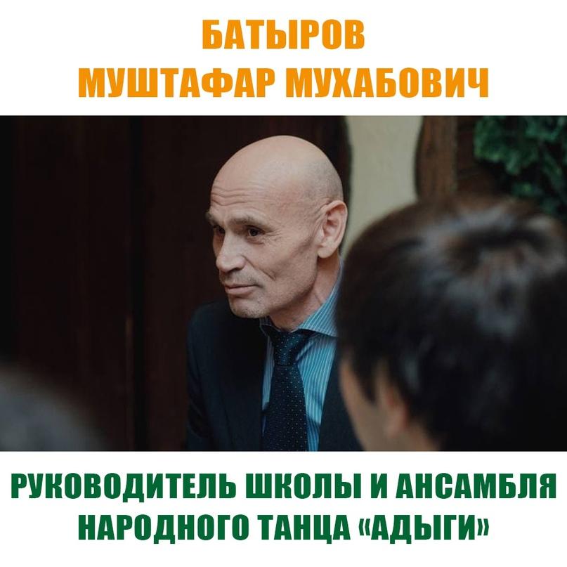 Батыров Муштафар (Михаил) Мухабович - Руководитель школы и Ансамбля Народного танца «Адыги»